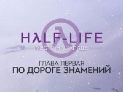 Half-Life - A Place in the West #1
