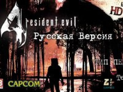 Русификатор RE4 Ultimate HD Edition